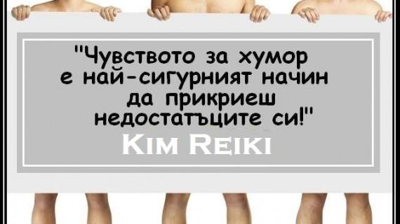 """""""Хуморът се основава единствено и само на истината!""""Kim Reiki®"""