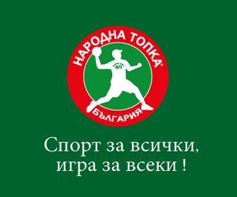 Народна Топка България