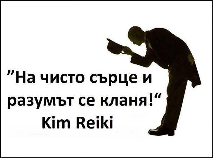 """366 начина да кажеш ""Здравей""!"" Kim Reiki"