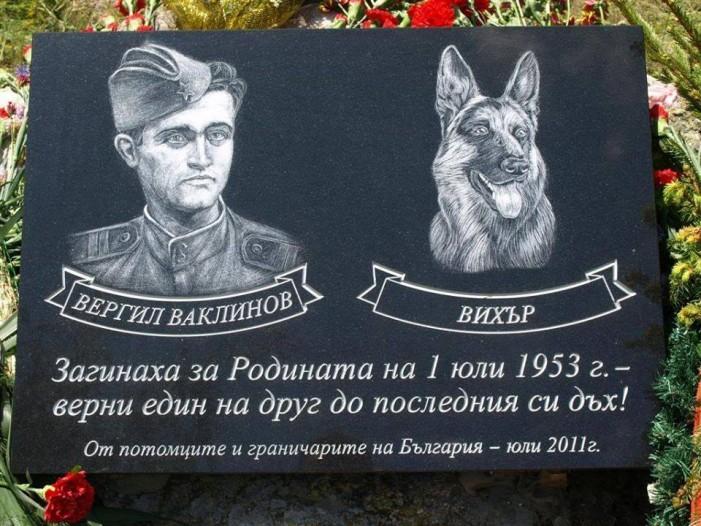 България е раждала, ражда и ще ражда ГЕРОИ !