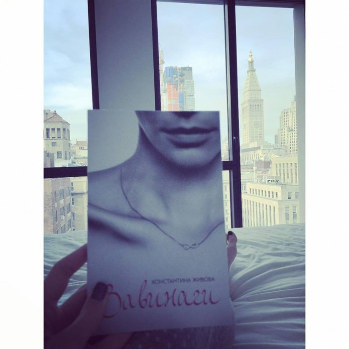 Българската Кари Брадшоу и книгата, която достигна НЮ ЙОРК