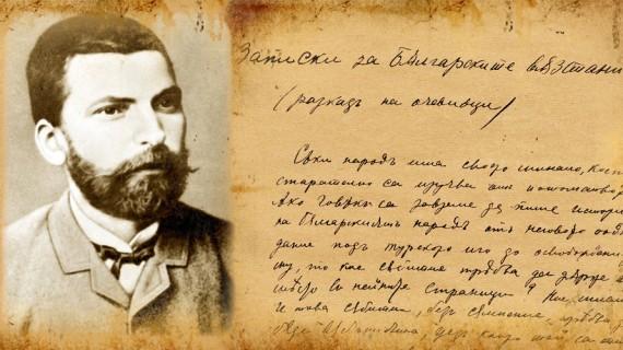 """Захари Стоянов, """"Записки по българските въстания"""", 1884"""