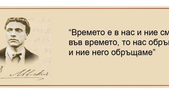 Отбелязваме 144-та годишнина от гибелта на Васил Левски