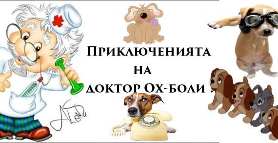 Приключенията на д-р Ох-боли !