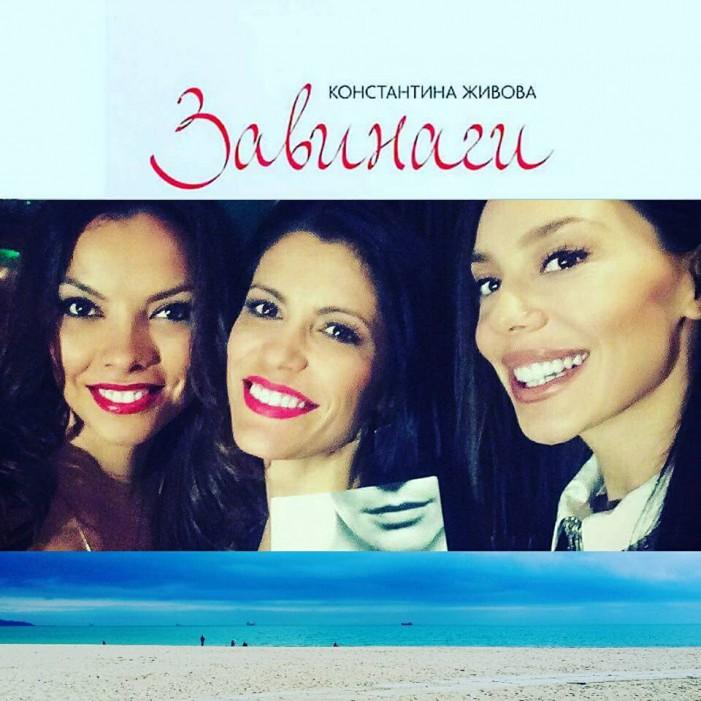 """Опашка за автографи предизвика романът """"Завинаги"""" във Варна"""