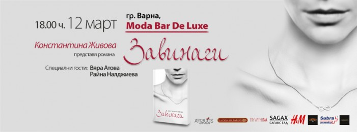 Варна посреща Българската Кари Брадшоу