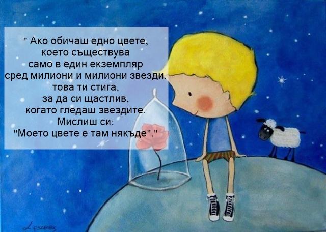 малкият-принц-цитати-2