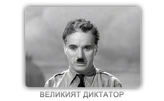 """Реч на Чарли Чаплин от филма """"Великият диктатор"""""""