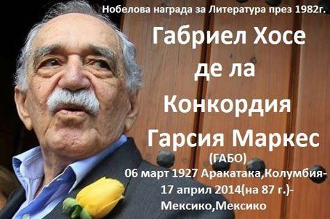 Почивай в мир,г-н  Габриел Хосе де ла Конкордия Гарсия Маркес !
