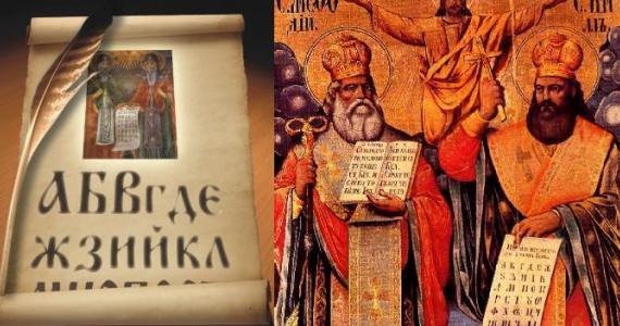 24 май ! Ден на Българската писменост и култура.