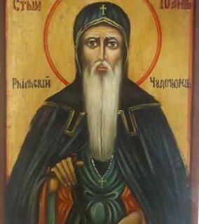 На 19 октомври почитаме св. Иван Рилски