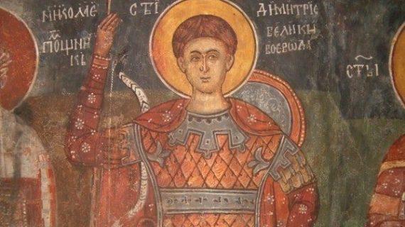 На 26 октомври празнуваме Димитровден