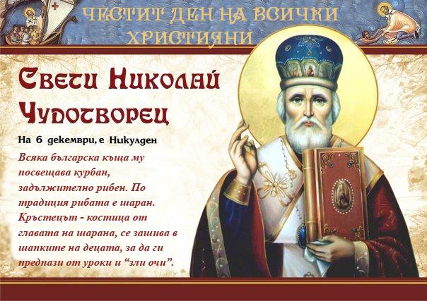 Свети Николай – Никулден