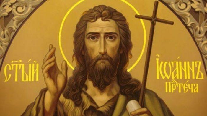 7 Януари – Ивановден , почитаме паметта на Св. Йоан Кръстител