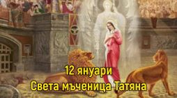 На 12 януари почитаме Света Татяна Великомъченица