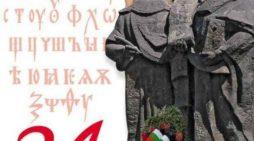 Честваме 24 май! Честит празник, Българи !