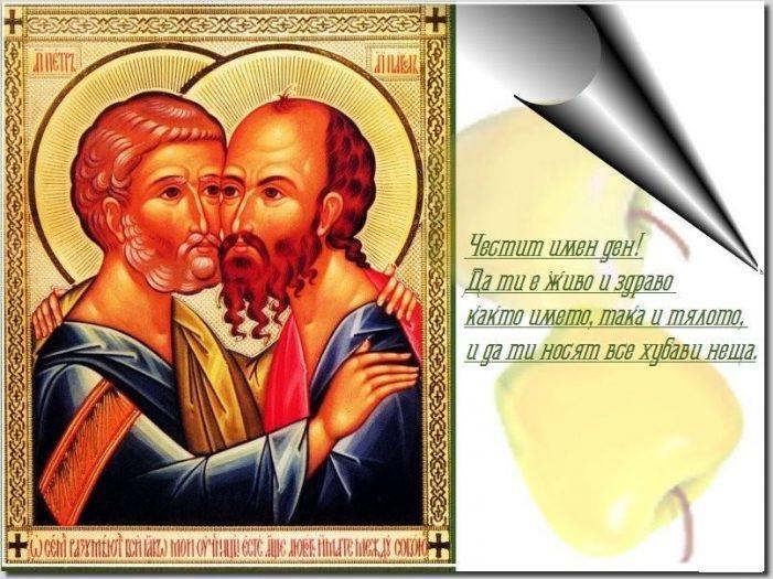 Свети апостоли Петър и Павел (Петровден)