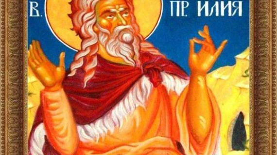 Денят на Свети Пророк Илия е сред най-почитаните от българския народ празници