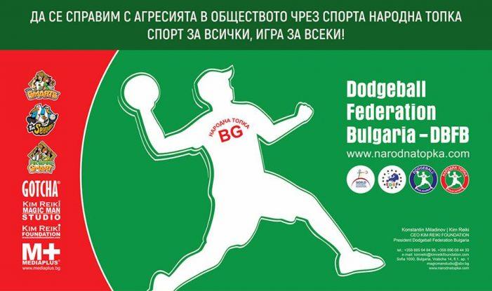 Федерация Народна топка България – РЕКЛАМА