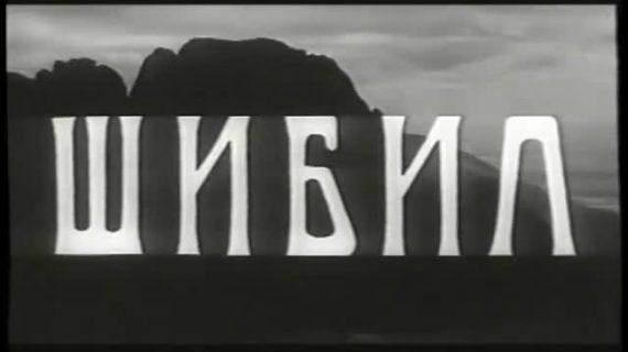 Шибил отЙордан Йовков