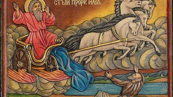 На 20 юли православната църква отдава почит на Свети пророк Илия.