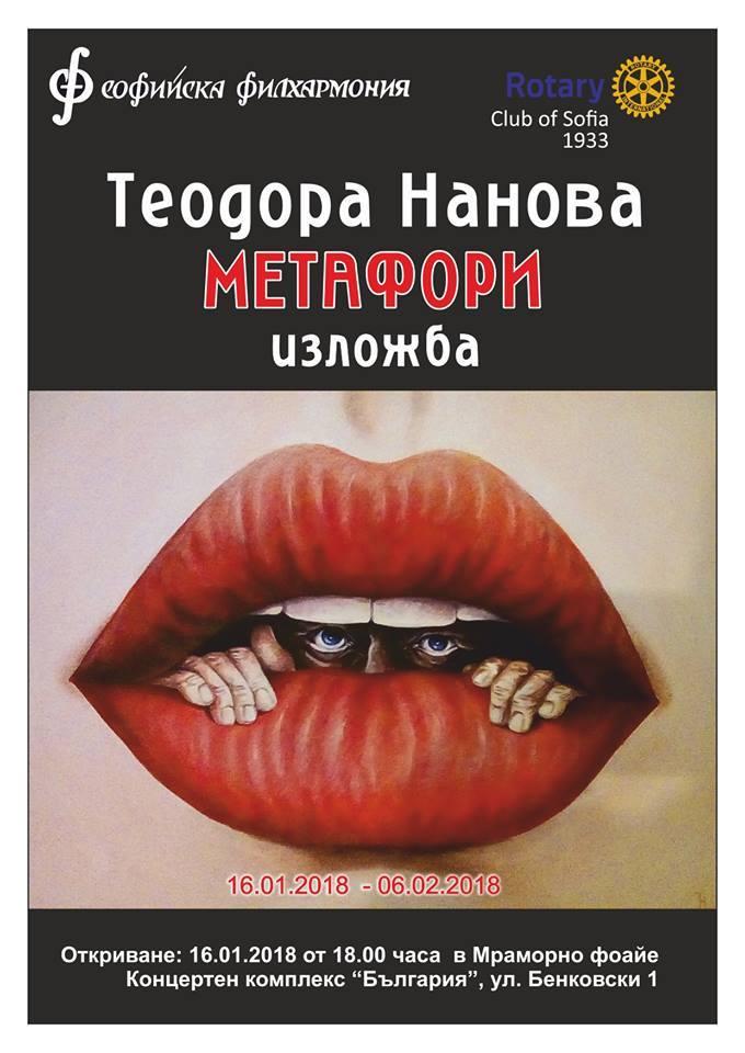 Теодора Нанова със самостоятелна изложба в сърцето на София