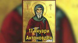 Антоновден – Св. преподобни Антоний Велики