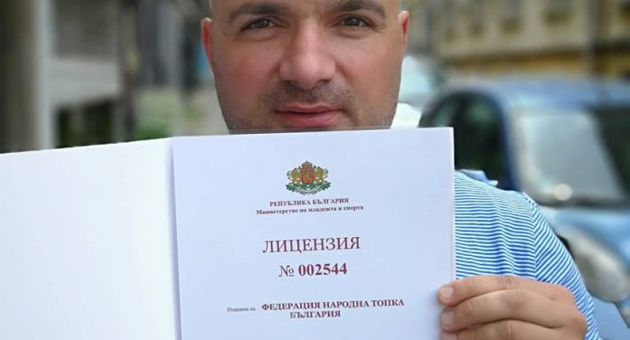 С издадената лицензия от Министерството на младежта и спорта в лицето на г-н Красен Кралев на 02.05.2018…..