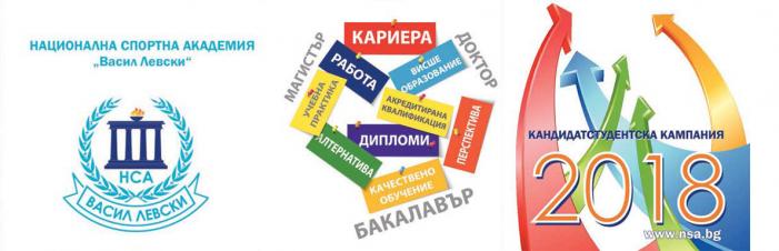 Атрактивни спортни специалности в НСА за учебната 2018/2019