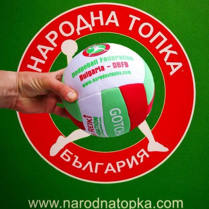 Федерация Народна топка България и Европейската седмица на спорта на 23.09