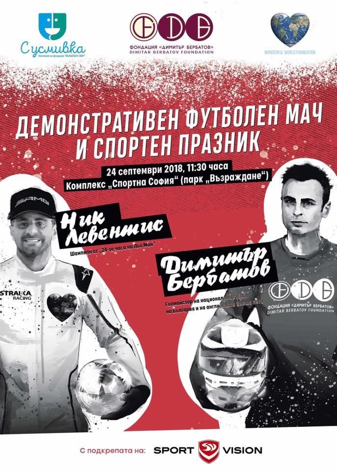 """Федерация Народна топка България ще участва на поредното спортно събитие организирано от Фондация """"Вълшебен свят"""""""