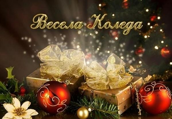 Как се празнува Коледа по света и у нас
